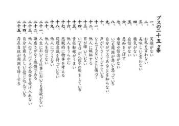 25ケ条.jpg